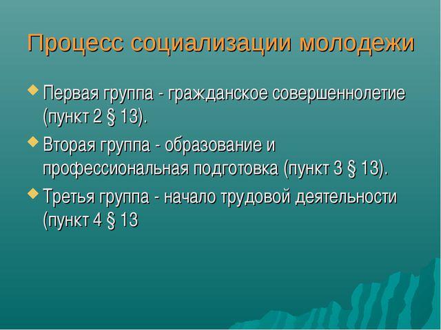 Процесс социализации молодежи Первая группа - гражданское совершеннолетие (пу...