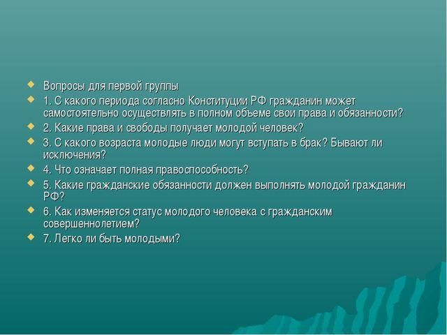 Вопросы для первой группы 1. С какого периода согласно Конституции РФ граждан...