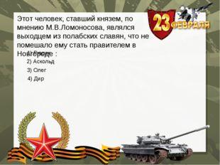 Светлейший князь, сподвижник первого императора всероссийского, лично участв