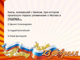 Город, который трижды штурмовали войска Ивана Грозного: 1)Рязань 2) Новгород