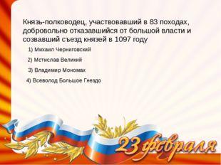Город Воронеж считается с 1696 г. местом рождения : 1) флота 2) артиллерии 3)