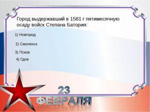 Самая длинная война 16 века: 1) Кавказская 2) Русско-турецкая 3) Ливонская 4