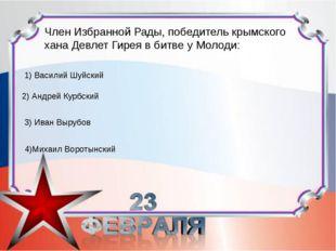 1)Крымское 3) Сибирское 2) Казанское 4) Астраханское Какое ханство не было з