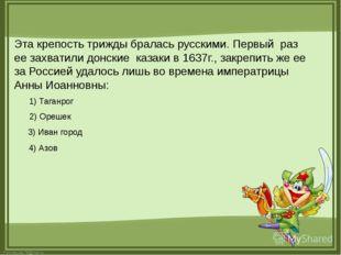 В 1223 году состоялась первая встреча русской дружины и монголо-татар. Наши