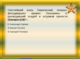 1) П. Кошка Русский матрос, герой обороны Севастополя: 3) Н. Пирогов 2) П. На