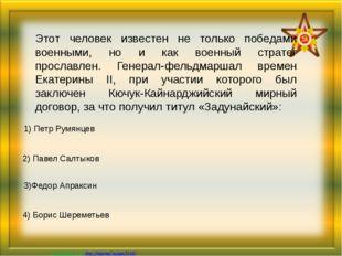 Этот человек, ставший князем, по мнению М.В.Ломоносова, являлся выходцем из