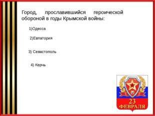 Первая неудачная попытка завоевать Крым была предпринята под руководством: 1)