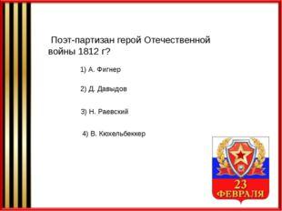 1) А. Деникин 2) Н. Юденич 3) А. Колчак 4) О. Макаров Русский военный и полит
