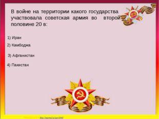 4) М. Лорис-Меликов Выдающийся русский военачальник, освободитель Болгарии,