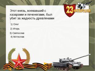 4) Симферополь, Тверь, Витебск Какие города после войны 1941-1945 гг. получил