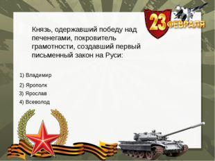 Город, прославившийся героической обороной в годы Крымской войны: 1)Одесса 2)
