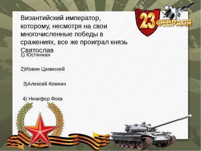 Руководитель второго ополчения, освободившего Москву от поляков: 1) Иван Зар...