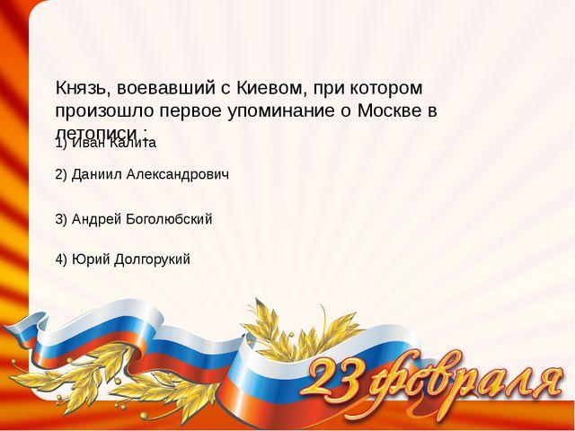 Город, который трижды штурмовали войска Ивана Грозного: 1)Рязань 2) Новгород...