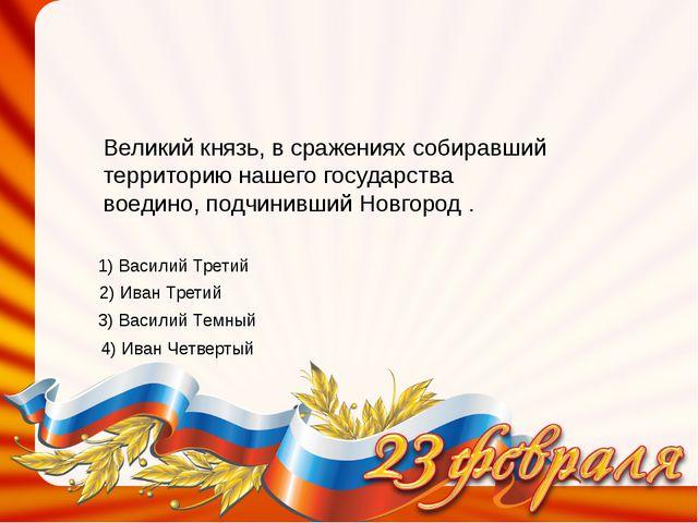 1) Александр Невский 2) Дмитрий Донской 3) Иван Третий 4) Даниил Романович В...