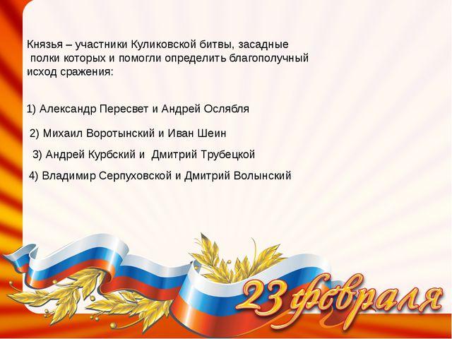 В обороне Москвы принял (приняли) участие: 1) верно только А А. Василий Клоч...
