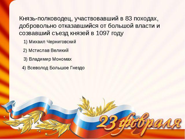 Город Воронеж считается с 1696 г. местом рождения : 1) флота 2) артиллерии 3)...