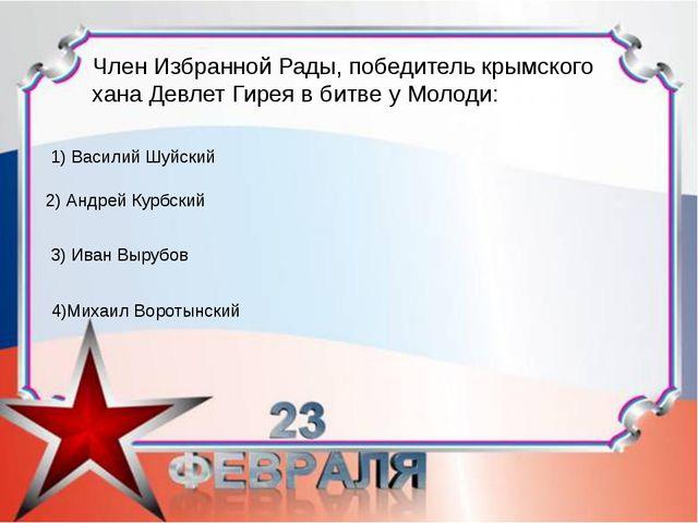 1)Крымское 3) Сибирское 2) Казанское 4) Астраханское Какое ханство не было з...