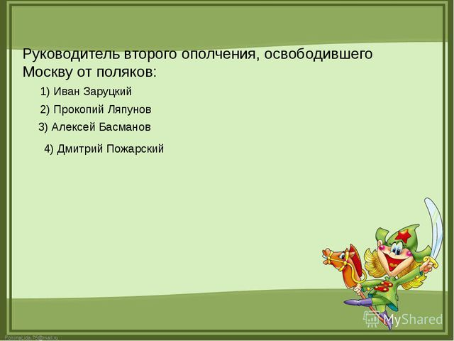Русский полководец, генералиссимус, наиболее известный своим походом через Ал...
