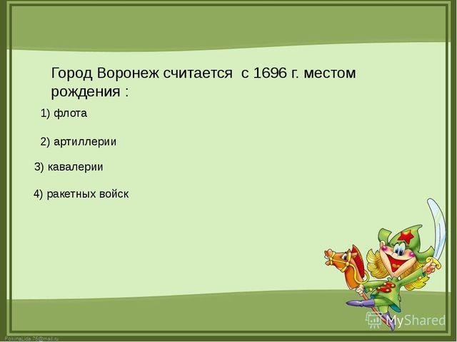 Поэт-партизан герой Отечественной войны 1812 г? 4) В. Кюхельбеккер 1) А. Фиг...