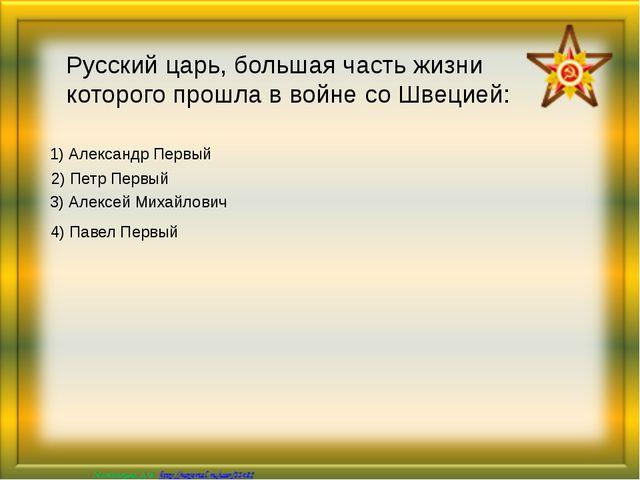 Город выдержавший в 1581 г пятимесячную осаду войск Степана Батория: 1) Новго...