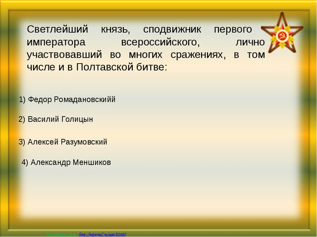 1) Деулинское Перемирие, благодаря которому Левобережная Украина с Киевом вош...