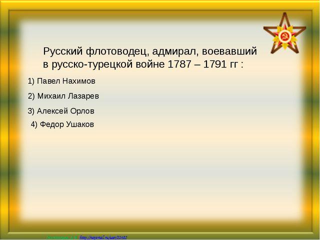 Светлейший князь Таврический, генерал-фельдмаршал времен Екатерины II, руково...
