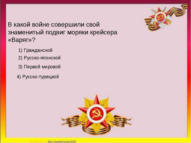 1) А. Маресьев 2) В. Талалихин 3) П. Нестеров 4)В. Попков Один из первых рус...