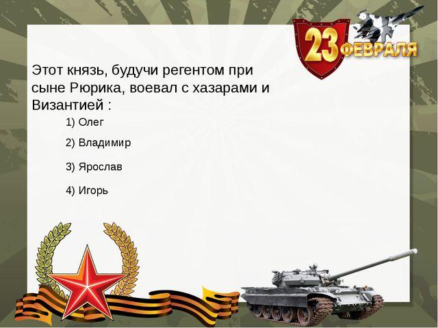 Русский правитель впервые принявший титул «царь»: 1) Иван Четвертый 2) Иван Т...