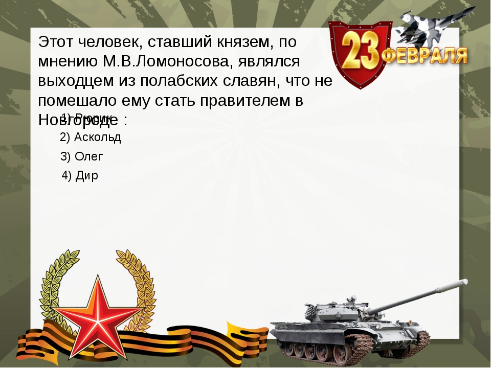 Светлейший князь, сподвижник первого императора всероссийского, лично участв...