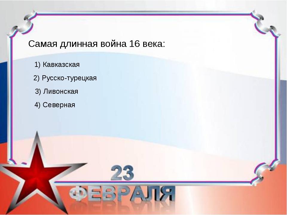 Русский флотоводец, адмирал, воевавший в русско-турецкой войне 1787 – 1791 гг...