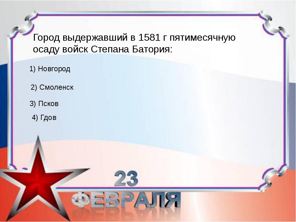 Самая длинная война 16 века: 1) Кавказская 2) Русско-турецкая 3) Ливонская 4...