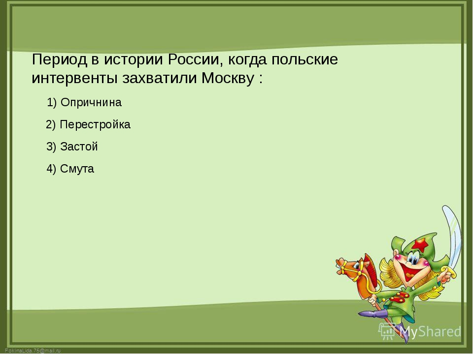 Город, выдержавший 20 месячную осаду польских интервентов: 1) Брянск 2) Смол...