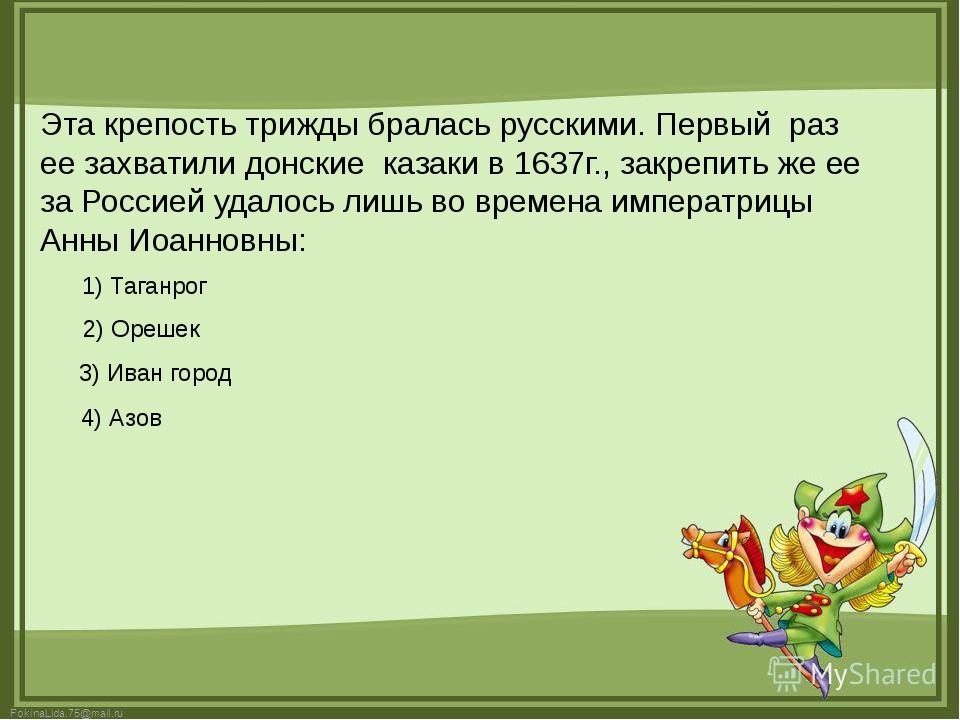 В 1223 году состоялась первая встреча русской дружины и монголо-татар. Наши...