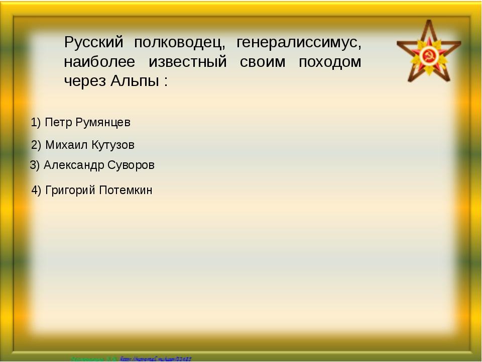 1) Н.Гастелло 2) А. Покрышкин 3) В. Чкалов 4) М. Попович В 1937 г. экипаж по...