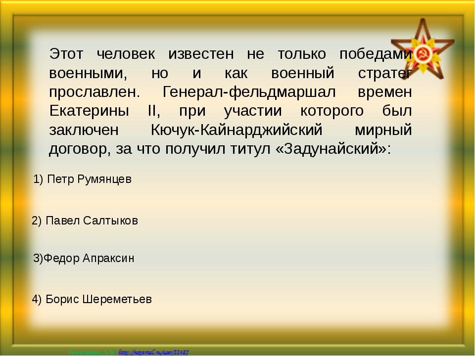 Этот человек, ставший князем, по мнению М.В.Ломоносова, являлся выходцем из...