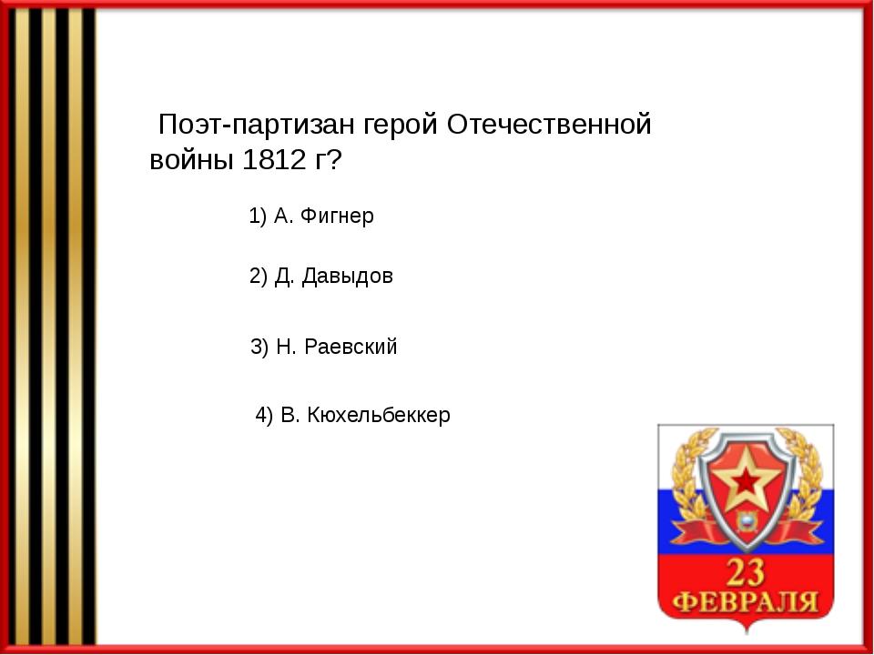 1) А. Деникин 2) Н. Юденич 3) А. Колчак 4) О. Макаров Русский военный и полит...