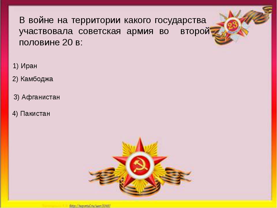 4) М. Лорис-Меликов Выдающийся русский военачальник, освободитель Болгарии,...