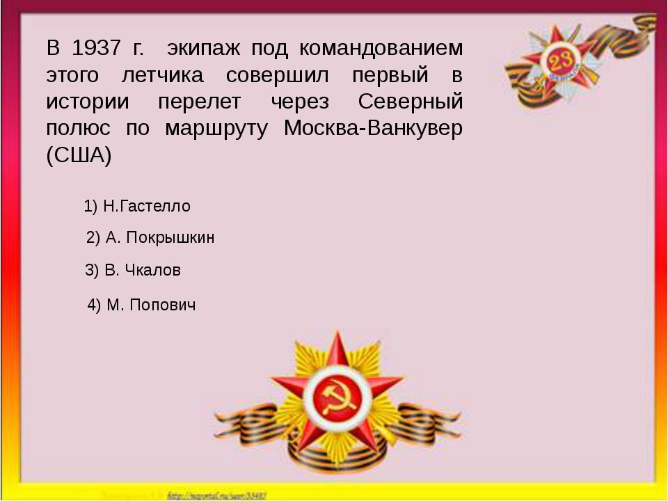 Член Избранной Рады, победитель крымского хана Девлет Гирея в битве у Молоди:...