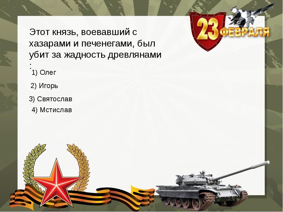 4) Симферополь, Тверь, Витебск Какие города после войны 1941-1945 гг. получил...