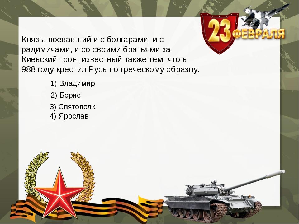 В войне на территории какого государства участвовала советская армия во втор...