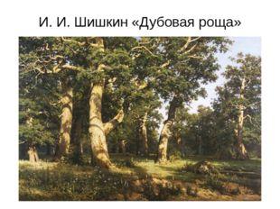 И. И. Шишкин «Дубовая роща»