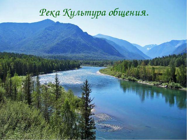 Река Культура общения.