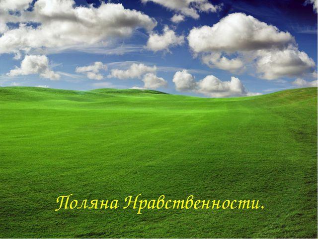 Поляна Нравственности.