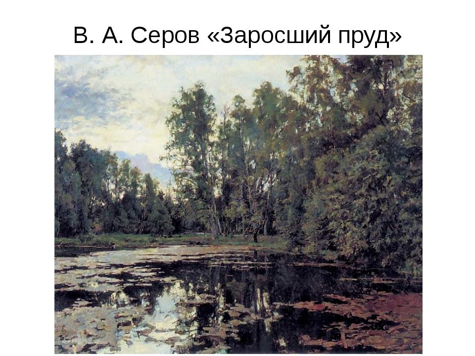 В. А. Серов «Заросший пруд»