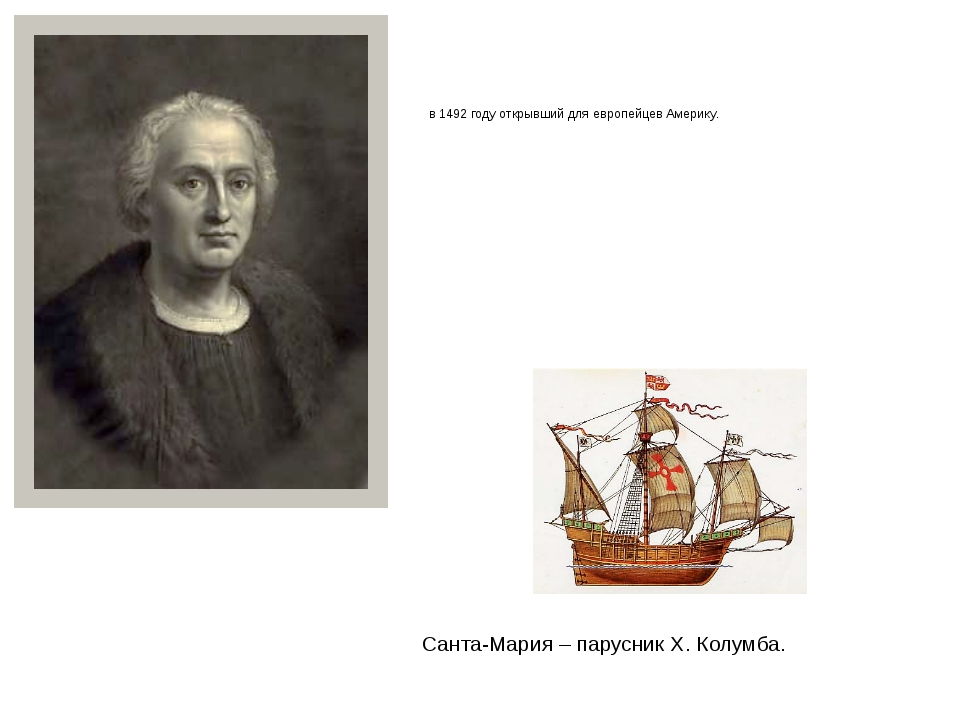 Христофо́р Колу́мб— испанский мореплаватель итальянского происхождения, в 14...