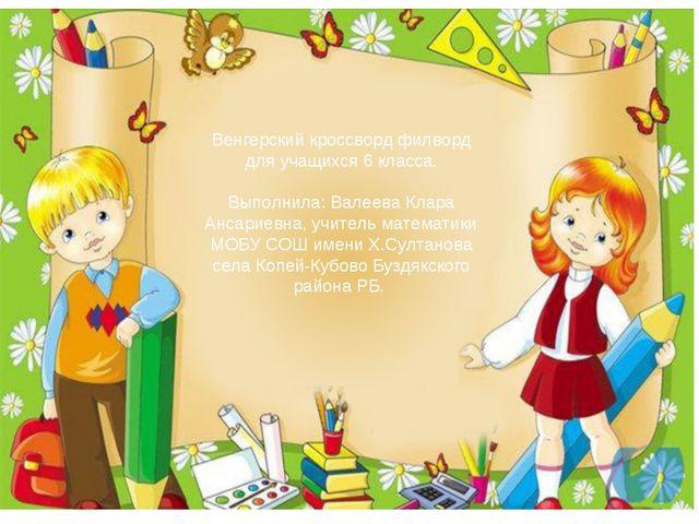 Венгерский кроссворд филворд для учащихся 6 класса. Выполнила: Валеева Клара...