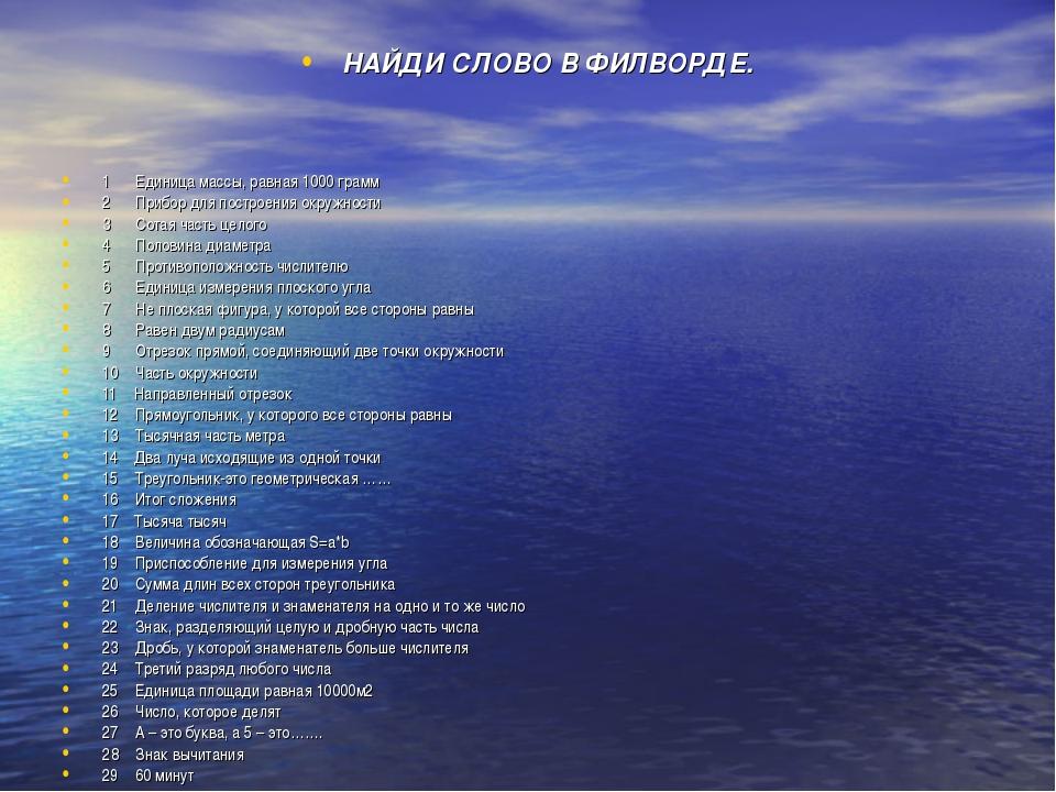 НАЙДИ СЛОВО В ФИЛВОРДЕ. 1 Единица массы, равная 1000 грамм 2 Прибор для постр...