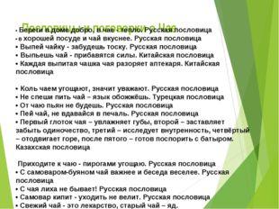 Пословицы и поговорки о Чае • Береги в доме добро, в чае - тепло. Русская пос