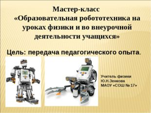 Мастер-класс «Образовательная робототехника на уроках физики и во внеурочной