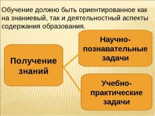 Обучение должно быть ориентированное как на знаниевый, так и деятельностный а